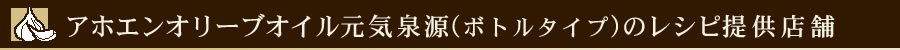 「アホエンオリーブオイル元気泉源」アホエンオイルメニューの食べられるお店