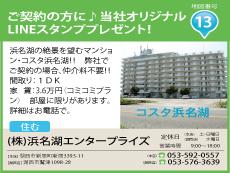 (株)浜名湖エンタープライズ