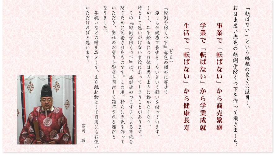 榊山八幡神社 宮司