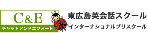 東広島 インターナショナルプリスクール・英会話スクール C&E