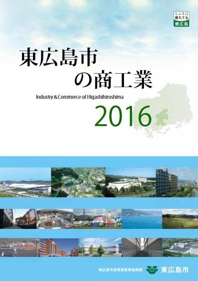 東広島市の商工業