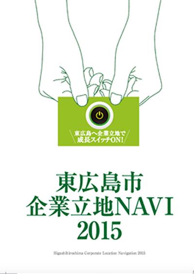 東広島市企業立地NAVI
