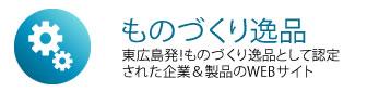 東広島発ものづくり逸品認定