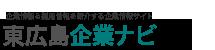 東広島企業ナビ
