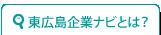 東広島企業ナビとは?