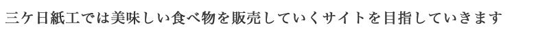三ケ日紙工ではおいしい食べ物を販売していくサイトを目指していきます。