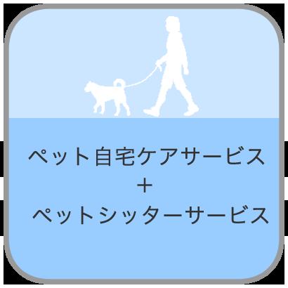 ペットシッター+ペット自宅ケアサービス