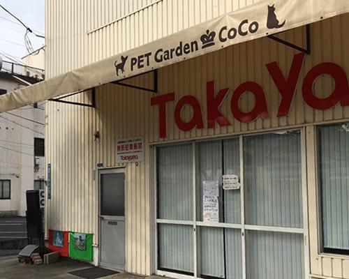 高山ペットショップ 館町店