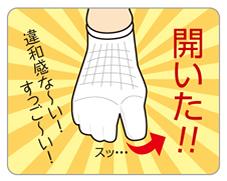外反母趾靴下4コマ③