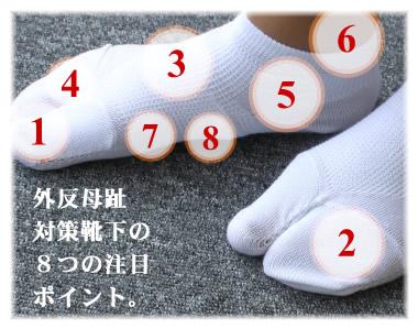 外反母趾靴下の詳細
