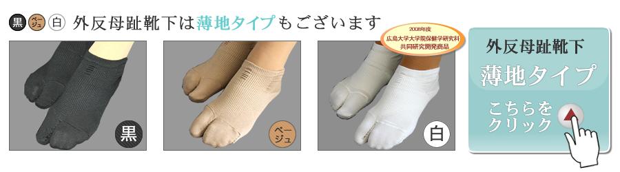 薄地タイプの外反母趾対策靴下はこちらから