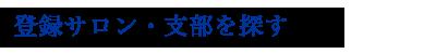 全国の日本ハーブテント協会 登録サロン・支部を探す