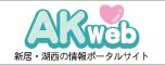 新居・湖西の総合情報AKWEB