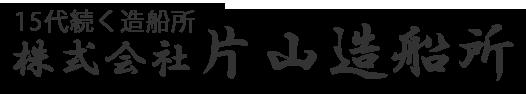 株式会社 片山造船所