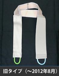 旧タイプ短下肢装具:外内反足・背屈補助ベルト