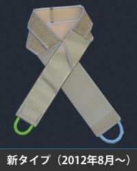 新タイプ短下肢装具:外内反足・背屈補助ベルト
