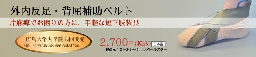 外内反足・背屈補助ベルト:(株)コーポレーションパールスター