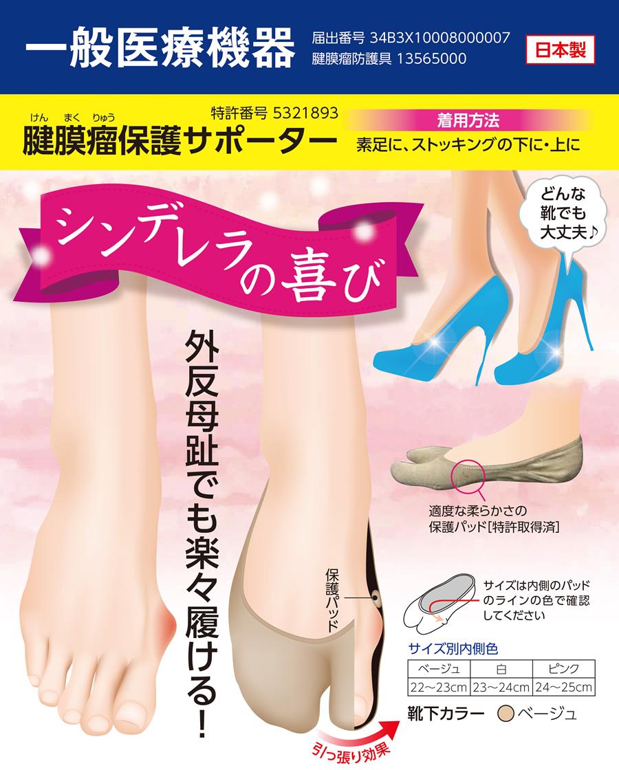 外反母趾でも楽に履けるパンプス靴下腱膜瘤保護サポーター(一般医療機器)シンデレラの喜び