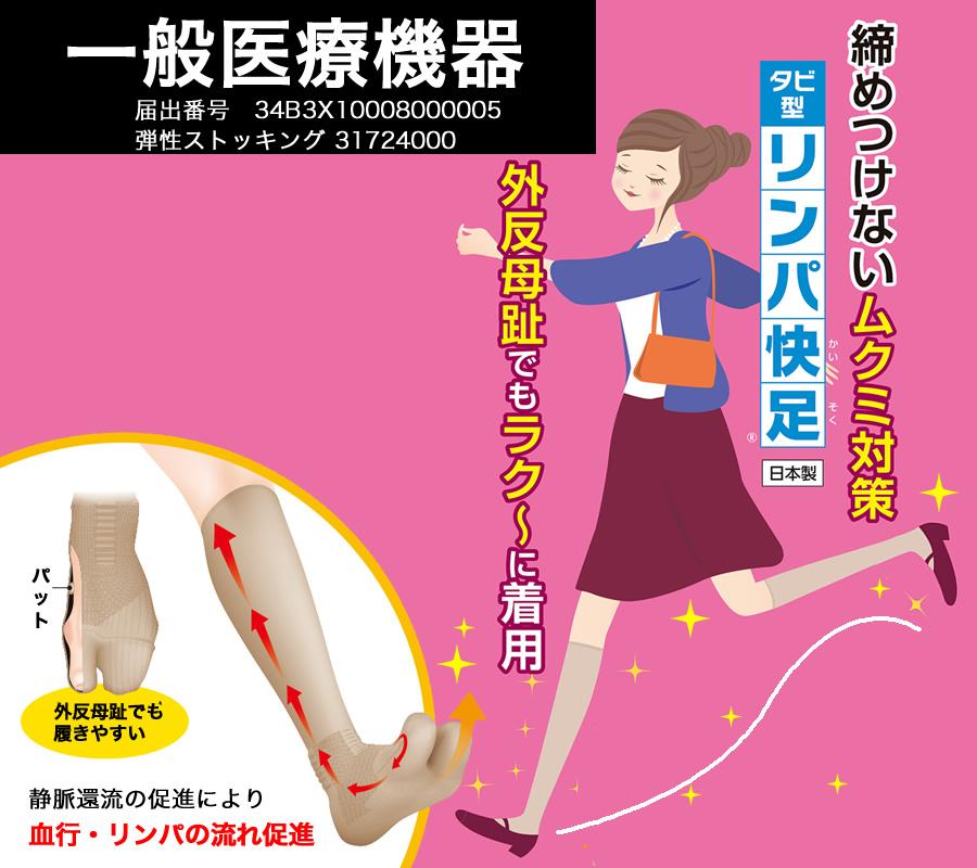 外反母趾でも楽に履ける足袋型むくみ対策靴下(タビ型リンパ快足)一般医療機器