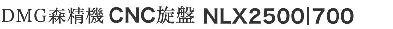 DMG森精機 CNC旋盤 NLX2500|700
